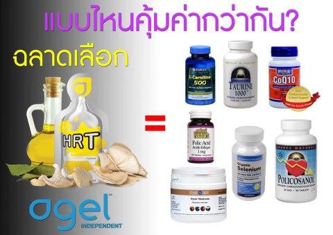 โรคหัวใจ-ความดัน-หลอดเลือดตีบ-เส้นเลือดตีบ-หลอดเลือดสมอง-หมอหัวใจ-รักษาโรคหัวใจ-age-hrt-อาเจล-เอเจล-ไขมันดี-ไขมันเลว-คลอเลสเตอรอล-ความดันสูง-coq10-taurine-selenium-policosanol-lcarnitine-balloon-bypass-บอลลูนหัวใจ-บายพาสหัวใจ